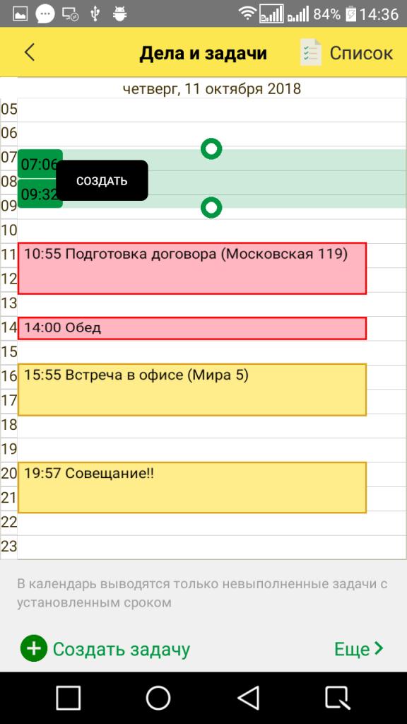 Создание задач в календаре