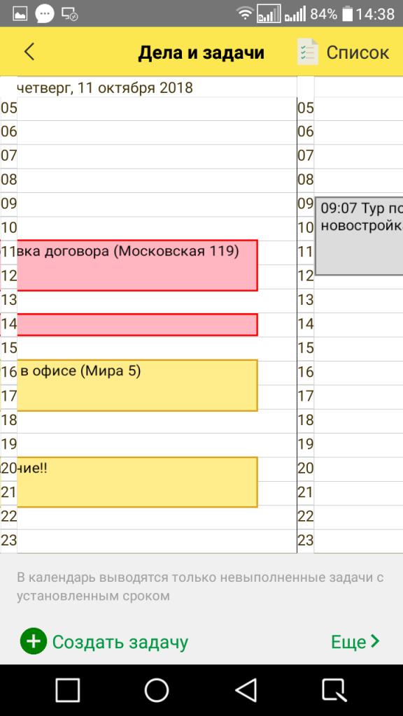 Календарь пользователя программы
