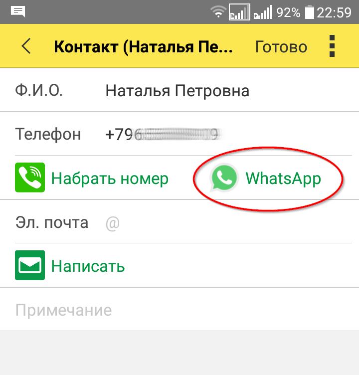 Контакт через WhatsApp