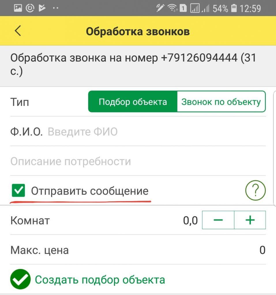 Отправка сообщения клиенту из программы