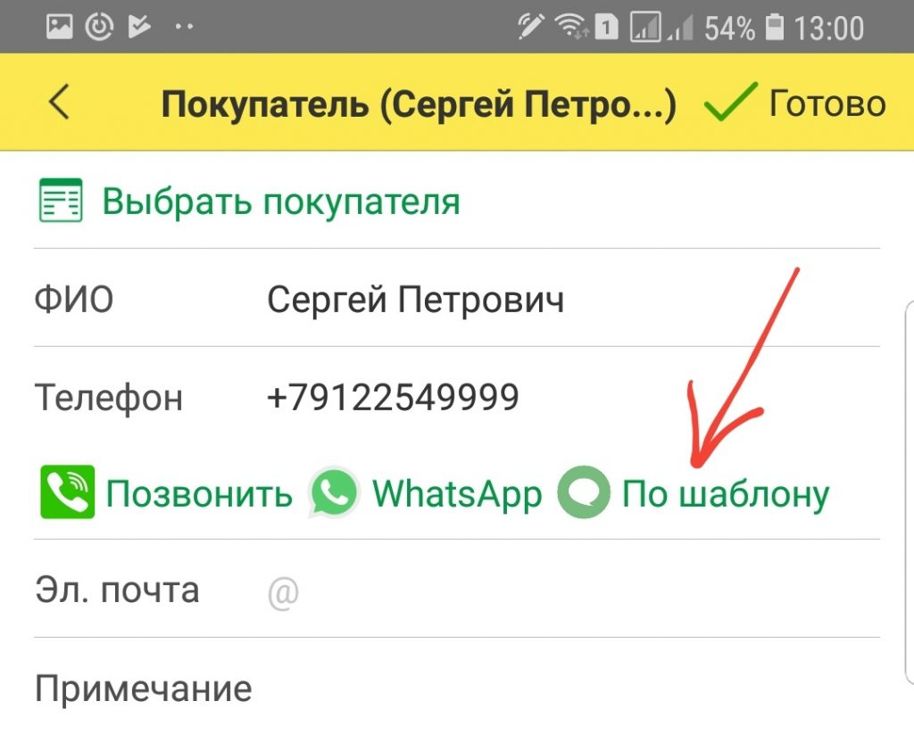 Выбор отправки сообщения по шаблону