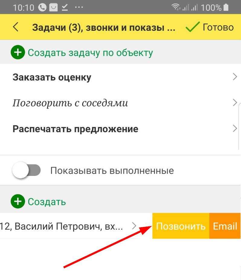 Звонок или почта из объекта