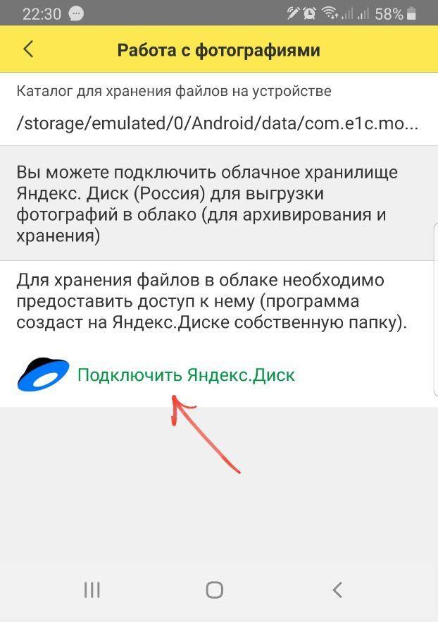 Подключение Яндекс.Диска