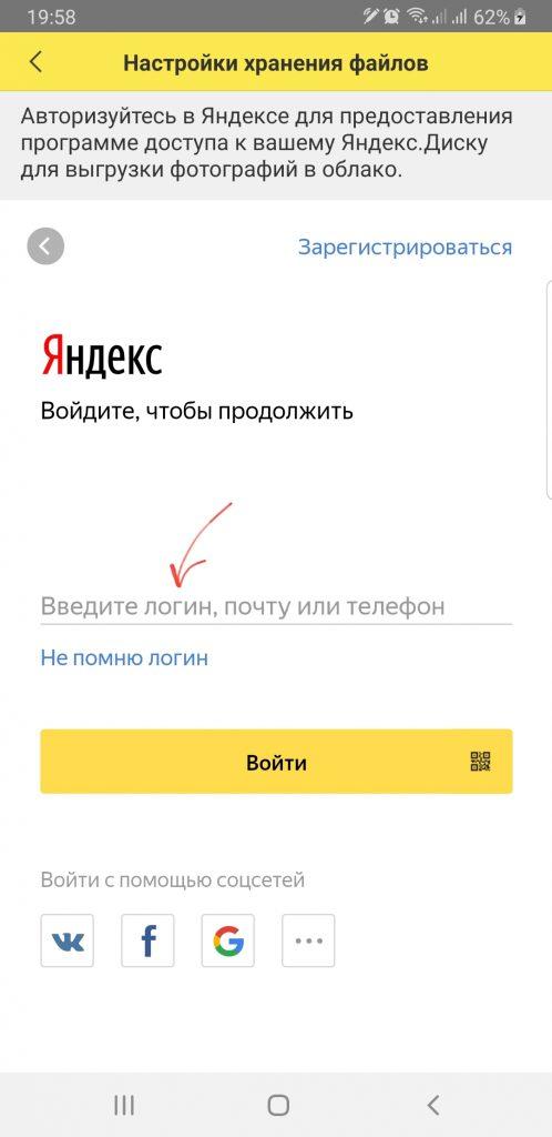Авторизация на Яндекс.Диске